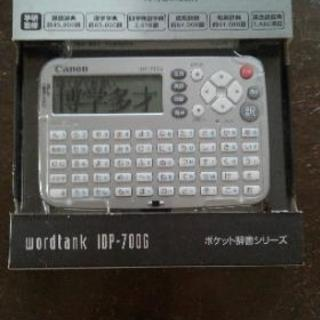 カシオ wordtank IDP-700G