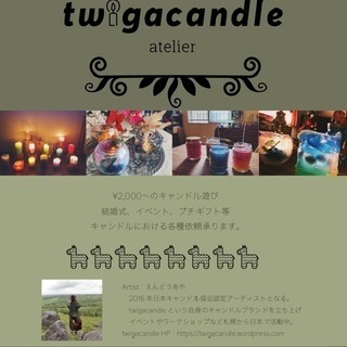 twigacandleアトリエ/札幌のろうそく屋さん。なんでもやっちゃうアーティスト🦒 - 札幌市