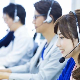 稼げる!!大人気の【受電】コールセンタースタッフ募集です!!13...