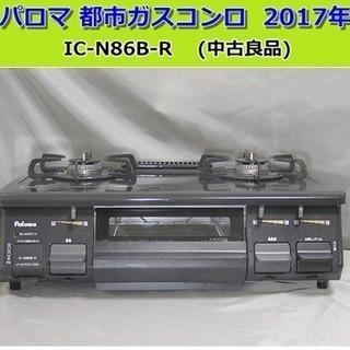 パロマ IC-N86B-R 都市ガス  2017年製 (中古良品)