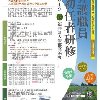 福井県|2019年介護職員初任者研修6月生募集開始!