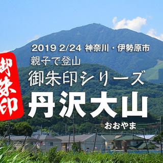2/24 神奈川・伊勢原市「大山」で親子登山(シングルマザー・シ...