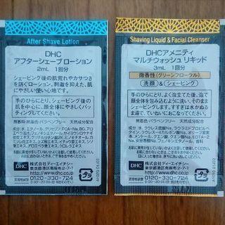 DHCシェービングローション【無料0円】で差し上げます