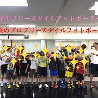 【2/23(土)AM10-12時】【新宿】フリースタイルフットボ...