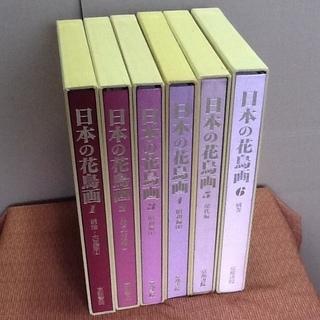 ※値下げ交渉付【京都書院・貴重】日本の花鳥画 明治 大正 昭和 画家 定価24万円 昭和50年代発行  古書・コレクションに 配達も可  - 売ります・あげます