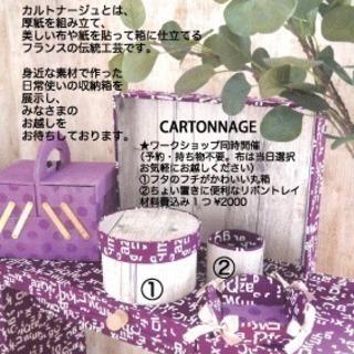 【旧大津公会堂】カルトナージュ作品展&体験会♪ [丸箱】or【リボ...