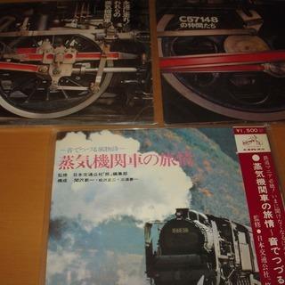 レコード lp 単車 蒸気機関車 車