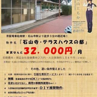 京阪石山寺駅徒歩3分の一戸建て3DK 早い者勝ち激安家賃3万2千円!!