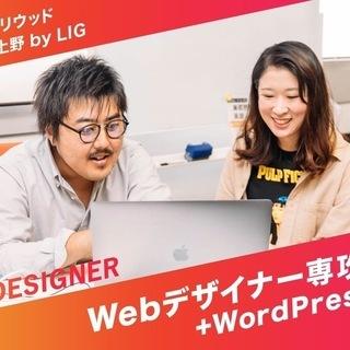 Web制作のフリーランスとして働きたいあなたへ【Webデザイナー専...