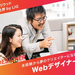 【主婦・ママにおすすめ】朝10時から通えるWebデザイン専攻6ヶ月
