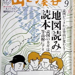 山岳雑誌 山と渓谷2015年9月号(中古)