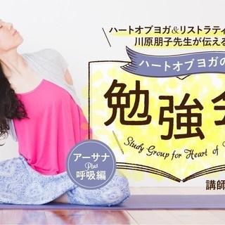 【6/11】川原朋子「ハートオブヨガの勉強会」テーマ1:アーサナP...