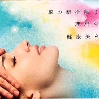 脳のデトックス  アクセスバーズ 〈新春お試しキャンペーン〉