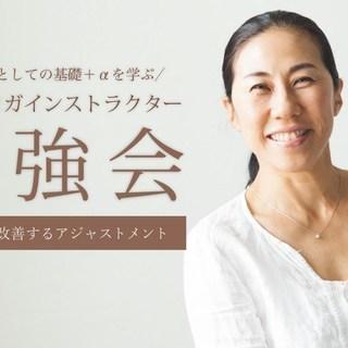 【6/9】初心者ヨガインストラクターのための勉強会:アジャスト