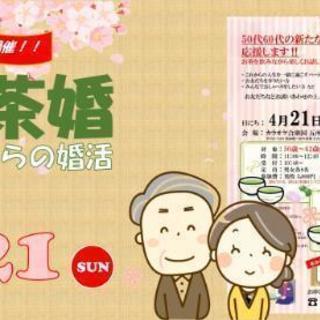 お茶婚 in 五所川原