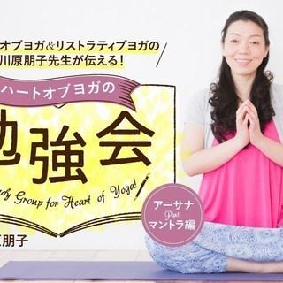 【7/4】川原朋子「ハートオブヨガの勉強会」テーマ2:アーサナPl...