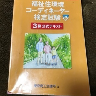 福祉住環境 コーディネーター 検定試験 3級 公式テキスト 改訂...