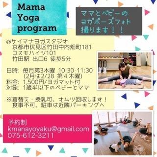 ママヨガ with ベビー 京都伏見
