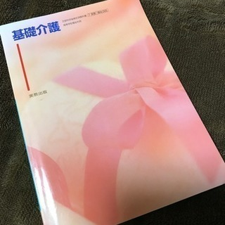 基礎看護 文部科学省検定済教科書 高等学校福祉科用 実教出版