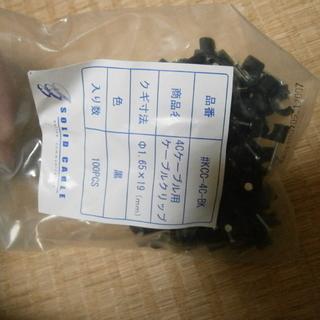 4Cケーブル用クリップ100個/切手プラレール等可/名古屋北より
