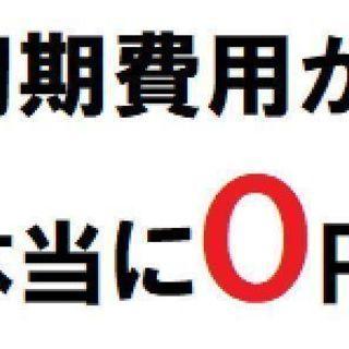 完全に0円入居可能です。家賃も周辺より安い!ネット無料!駅近い!