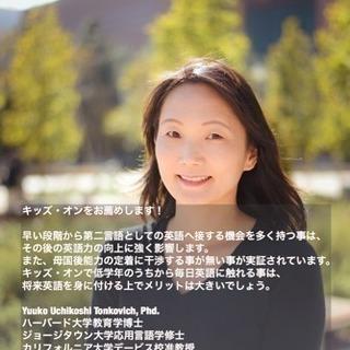 【最終回】工作・英語体験イベント