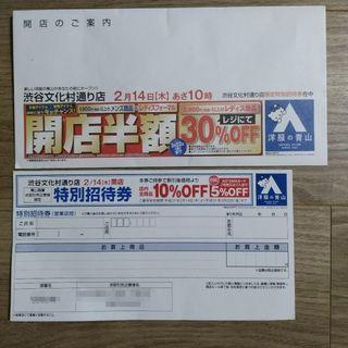 洋服の青山開店セール更に10%オフ特別招待券