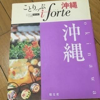 ことりっぷ 沖縄