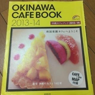 沖縄 カフェブック