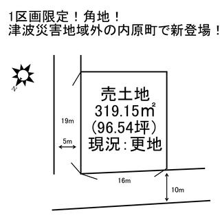 【売土地】阿南市内原町中分 319.15㎡(96.54坪) 角地‼