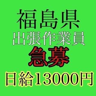 福島県 溶接工の手元作業員急募!!