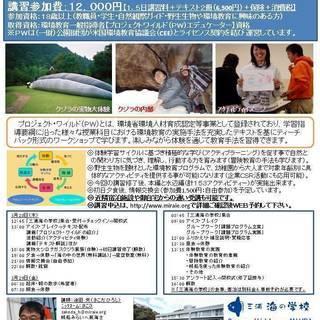 環境教育一般指導者資格認定講習会【...