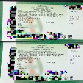 浜崎あゆみ 鹿児島 チケット2枚 本日受付最終!発送明日の予定です。