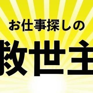 【愛媛県】半導体の製造💕未経験大歓迎💕軽作業!