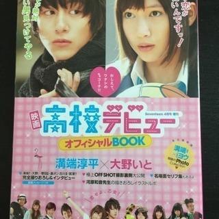 映画 高校デビューのオフィシャルbookです。