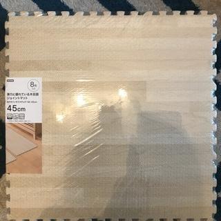 【未使用】ニトリ木目調ジョイントマット 45cm 8枚入