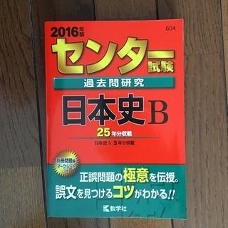 センター試験の過去問(日本史)