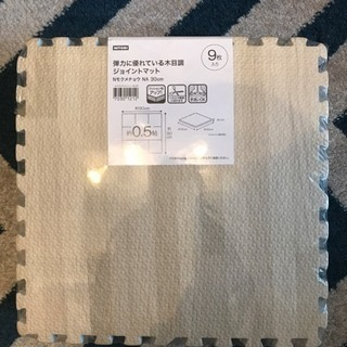 【未使用】ニトリ木目調ジョイントマット 30センチ