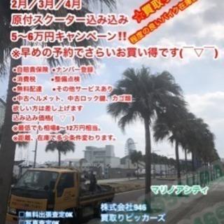コミコミ5万円〜早割キャンペーン‼️