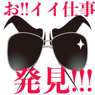 【注目💕】お気軽にご相談ください!九州各地〜全国のお仕事!ピッタリ...