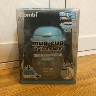 【値下げ】【新品未開封】Combi mug bup 9ヶ月~