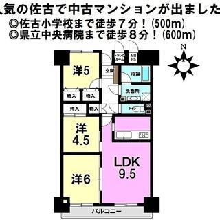 【中古マンション】ライオンズマンション徳島南佐古6階 3LDK