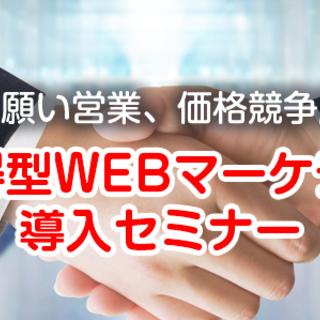 【即活用できる】たった90分でわかる顧客獲得型WEBマーケティング...