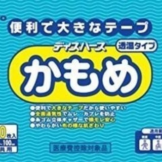 介護用 【サルバ うす型 やわ楽パンツ M~L】 【ディスパーズ...