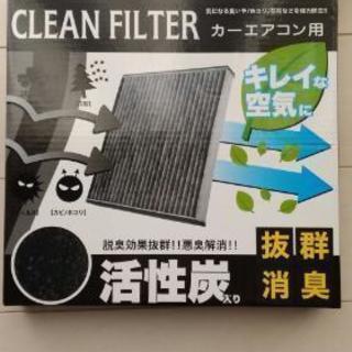 【新品未使用】活性炭入りCLEAN FILTER カーエアコン用