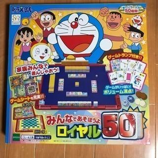 ドラえもんロイヤル50 【ドンジャラ・リバーシ】ボードゲームおもちゃ