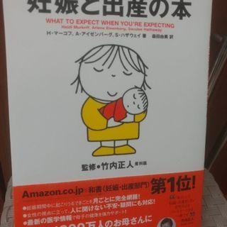 妊娠出産の本