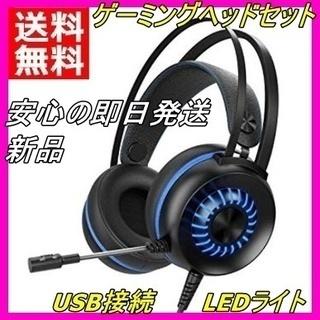 送料無料 ゲーミングヘッドセット ps4 ヘッドホン 高音質 新品