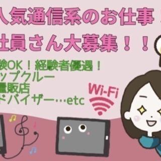 広島、岡山で正社員の募集です!!今すぐ正社員になろう!