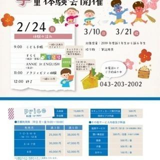2019 春の学童体験会開催